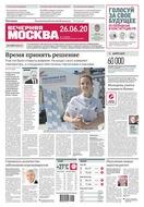 Вечерняя Москва 115-2020