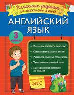 Английский язык. Классные задания для закрепления знаний. 3 класс