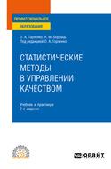 Статистические методы в управлении качеством 2-е изд., испр. и доп. Учебник и практикум для СПО