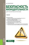 Безопасность жизнедеятельности для технических вузов