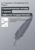 Социологические методы в оценке эффектов государственной политики (на примере антимонопольного контроля слияний)