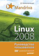 Mandriva Linux 2008. Руководство пользователя