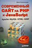 Современный сайт на РНР и JavaScript