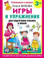 Игры и упражнения для подготовки ребенка к школе. 3+