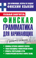 Финская грамматика для начинающих
