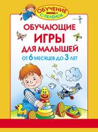 Обучающие игры для малышей. От 6 месяцев до 3 лет
