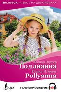 Поллианна \/ Pollyanna + аудиоприложение