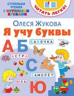 Я учу буквы