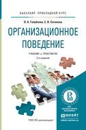 Организационное поведение 2-е изд., испр. и доп. Учебник и практикум для прикладного бакалавриата