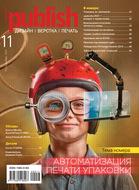 Журнал Publish №11\/2020