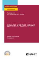 Деньги, кредит, банки 3-е изд., пер. и доп. Учебник и практикум для СПО