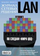 Журнал сетевых решений \/ LAN №07-08\/2011