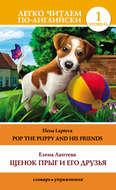 Щенок Прыг и его друзья \/ Pop the Puppy and His Friends