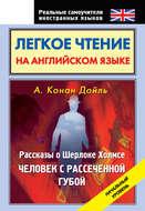 Легкое чтение на английском языке. Рассказы о Шерлоке Холмсе. Человек с рассеченной губой. Начальный уровень
