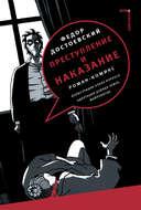 Преступление и наказание. Роман-комикс