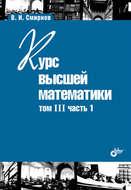 Курс высшей математики. Том III, часть 1