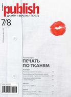 Журнал Publish №07-08\/2014