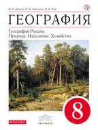 География. География России. Природа. Население. Хозяйство. 8 класс