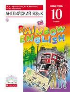 Английский язык. Базовый уровень. 10 класс