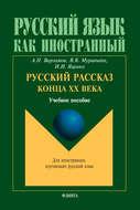 Русский рассказ конца XX века