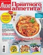 Журнал «Лиза. Приятного аппетита» №09\/2014