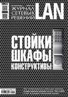 Журнал сетевых решений \/ LAN №11\/2014