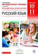 Методическое пособие к учебникам Т. М. Пахновой «Русский язык. Базовый уровень». 10–11 класс