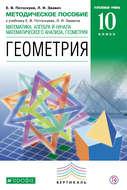 Методическое пособие к учебнику Е. В. Потоскуева, Л. И. Звавича «Математика: алгебра и начала математического анализа, геометрия. Геометрия. 10 класс. Углублённый уровень»