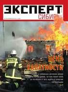 Эксперт Сибирь 17-2015