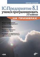 1С:Предприятие 8.1. Учимся программировать на примерах (2-е издание)