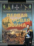 Полная энциклопедия. Первая мировая война (1914-1918)