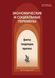 Экономические и социальные перемены № 5 (53) 2017