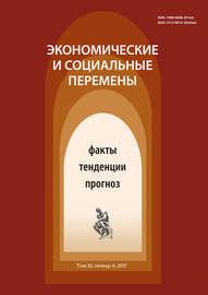 Экономические и социальные перемены № 4 (52) 2017
