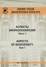 Аспекты биоразнообразия. Часть 1