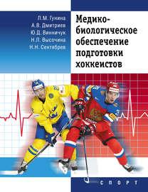 Медико-биологическое обеспечение подготовки хоккеистов