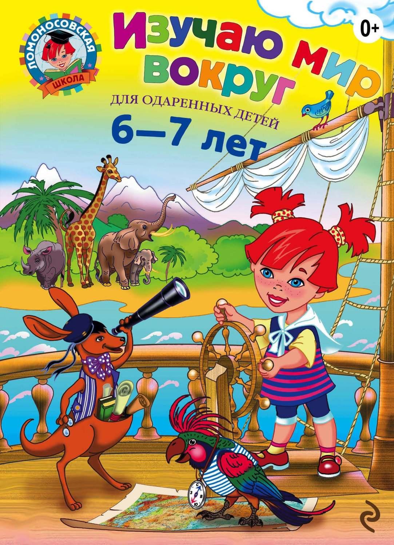 Книга Изучаю мир вокруг. Для детей 6–7 лет скачать ...