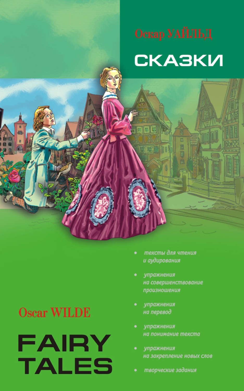 Оскар Уайльд, книга Сказки. Книга для чтения на английском ...