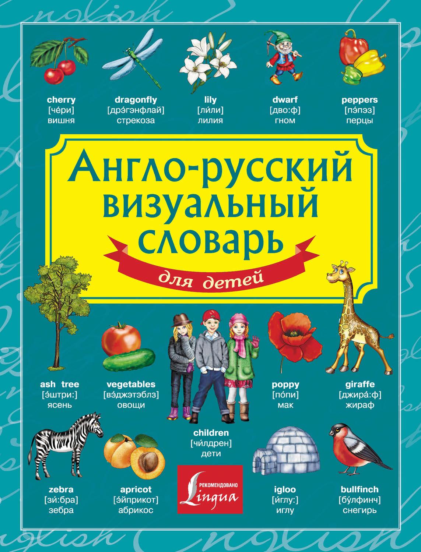 Детский словарь английского в картинках