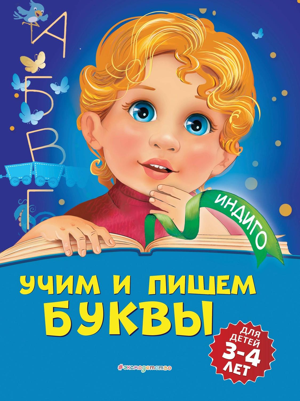 Алла Пономарева, книга Учим буквы: для детей 3-4 лет ...