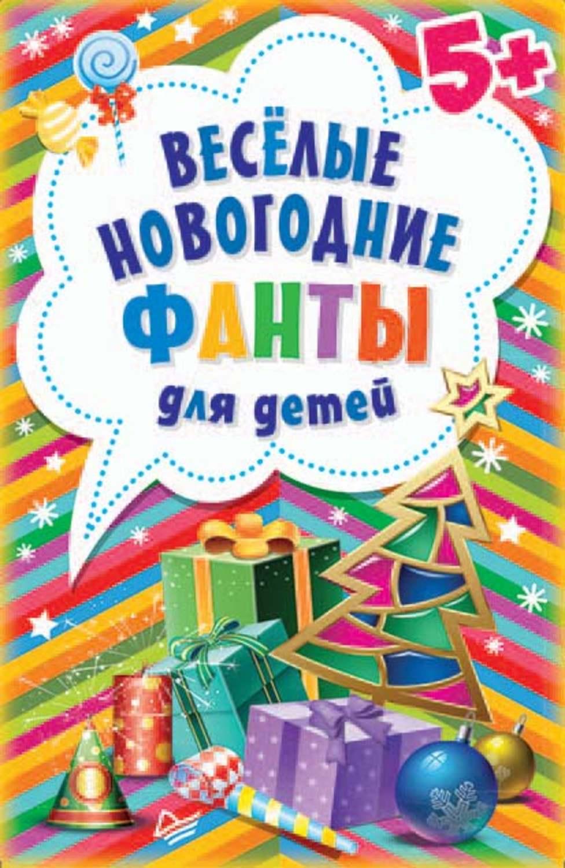 , книга Весёлые новогодние фанты для детей – скачать в pdf ...