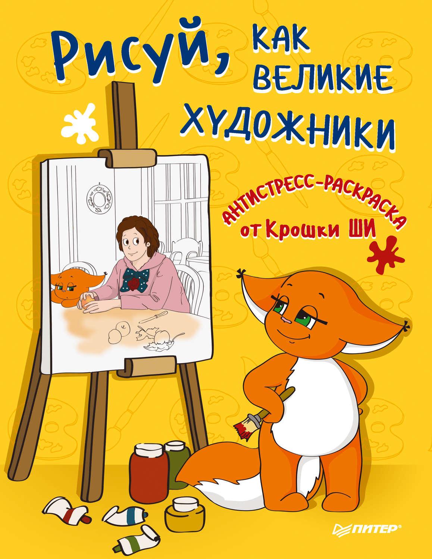 Крошка Ши, книга Рисуй, как великие художники. Антистресс ...