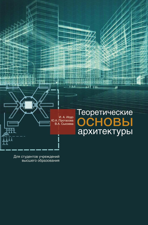 лорейн фарелли фундаментальные основы архитектуры скачать pdf