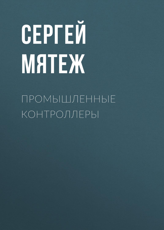 Сергей Мятеж, Промышленные контроллеры – читать онлайн на ...