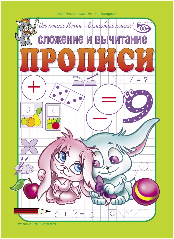 Ева Никольская, книга Сложение и вычитание. Прописи ...