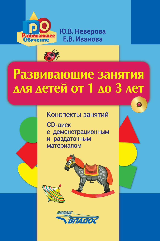 Ю. В. Неверова, Развивающие занятия для детей от 1 до 3 ...