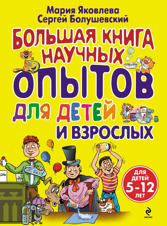 Книга Большая книга научных опытов для детей и взрослых ...