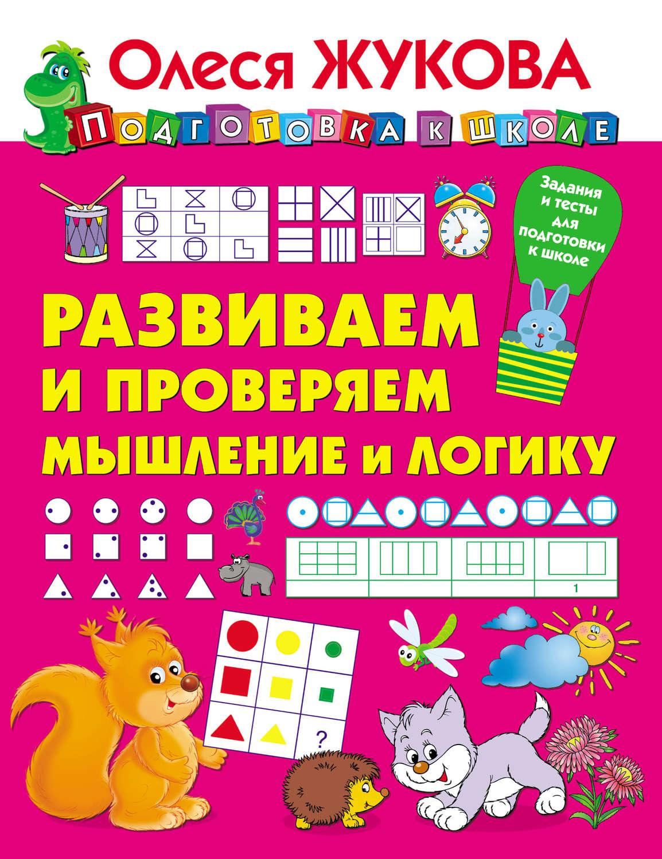 Книга логика для детей картинки