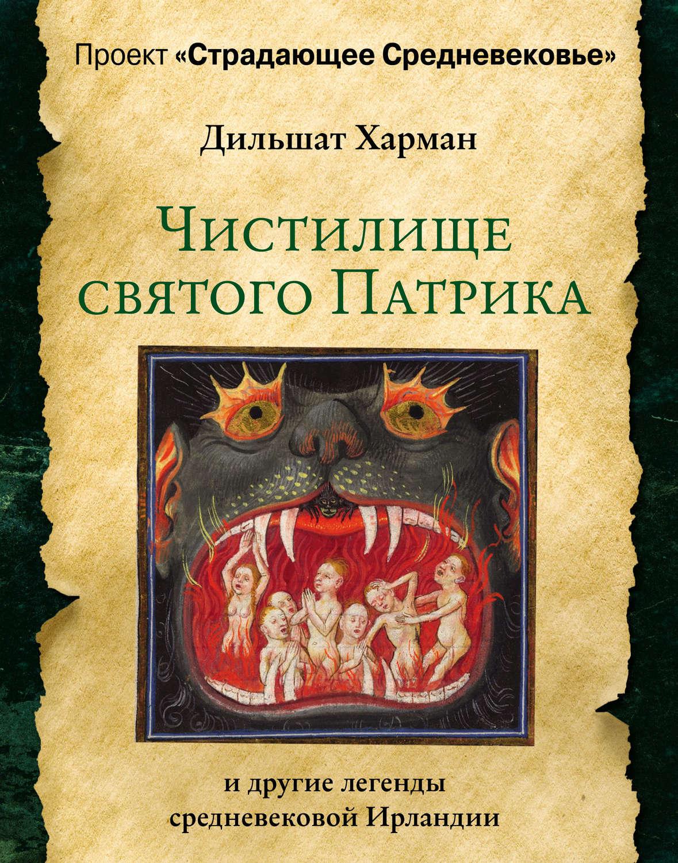 Дильшат Харман, книга Чистилище святого Патрика – и другие ...