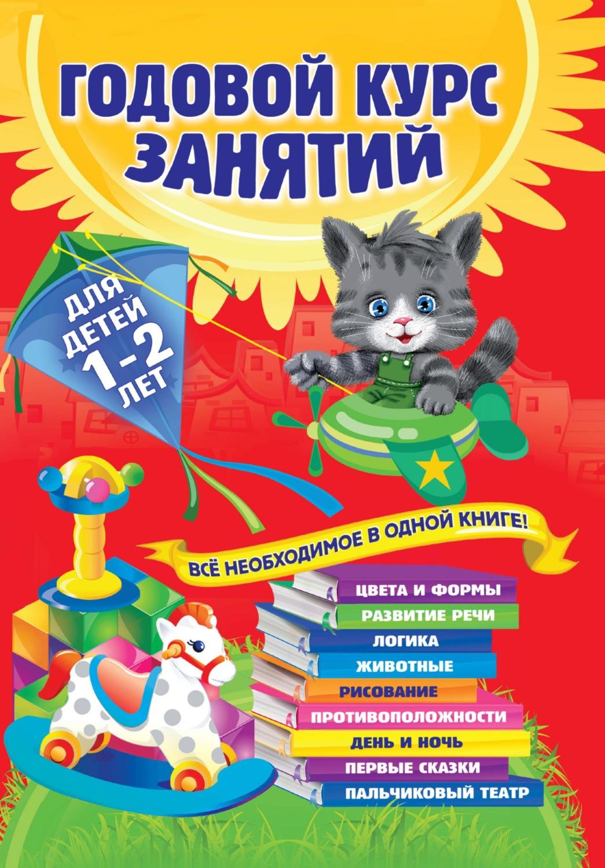 Книга Годовой курс занятий. Для детей 1–2 лет скачать ...