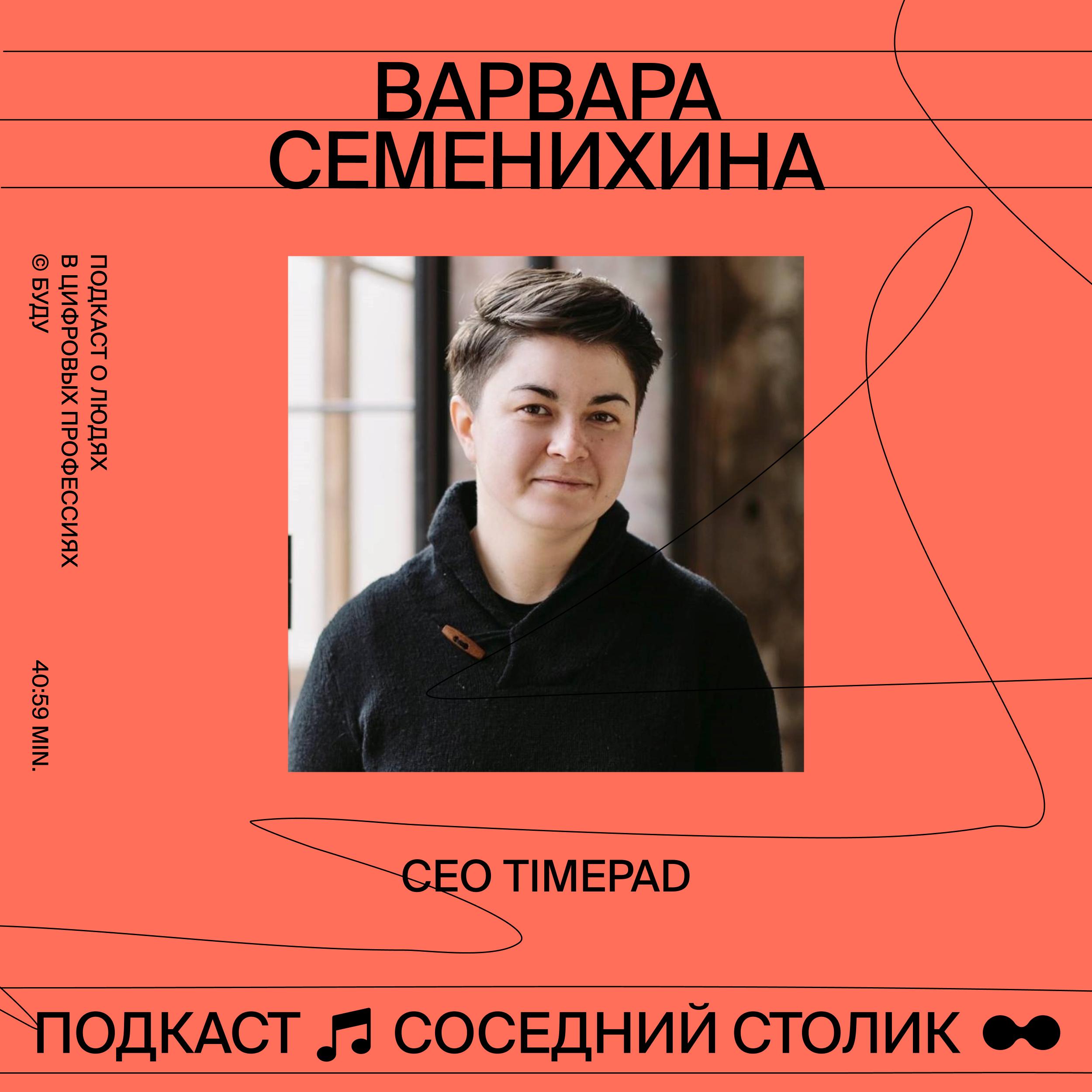 Варвара Семенихина, Timepad: хантинг из Zvooq на $29 млн, путь от CMO к CEO, любовь к людям